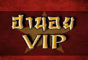 ฮานอย VIP