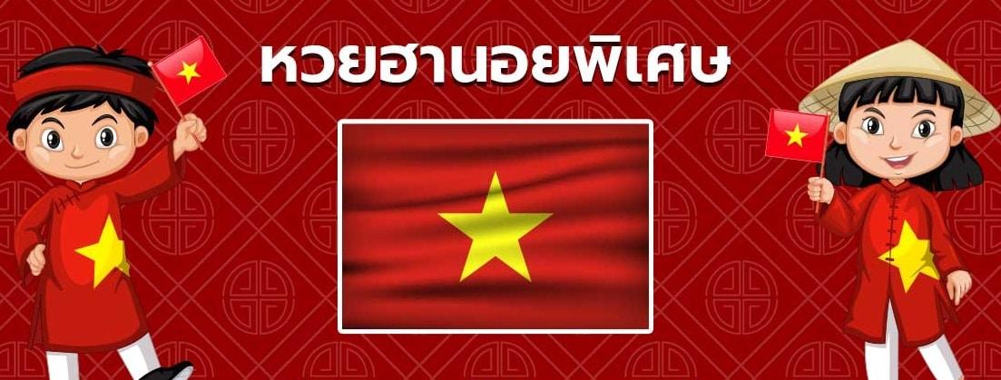 หวยฮานอยพิเศษ | https://tookhuay.com/ เว็บ หวยออนไลน์ ที่ดีที่สุด หวยหุ้น หวยฮานอย หวยลาว