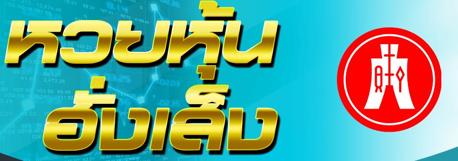 หวยหุ้นฮั่งเส็ง | https://tookhuay.com/ เว็บ หวยออนไลน์ ที่ดีที่สุด หวยหุ้น หวยฮานอย หวยลาว