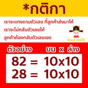 ผลหวยหุ้นไทยย้อนหลัง
